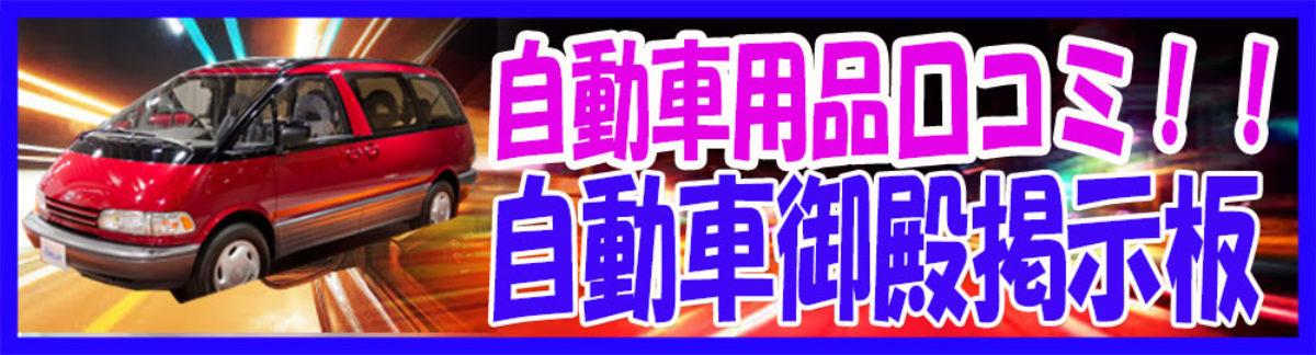 評判・口コミ自動車用品まとめ毎日更新(中古車・プリウス・アルファード・ベンツ等)
